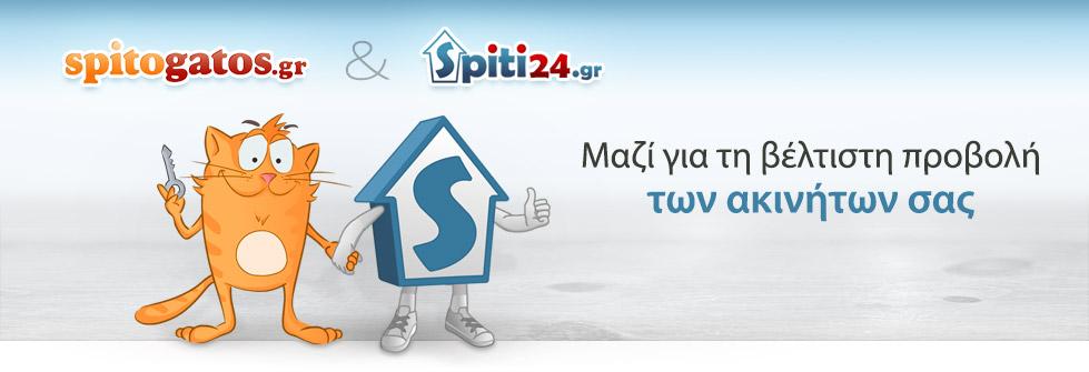 Spitogatos Spiti24